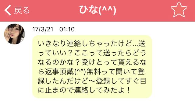 onedaritalk_sakura5