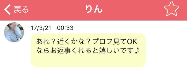 onedaritalk_sakura7