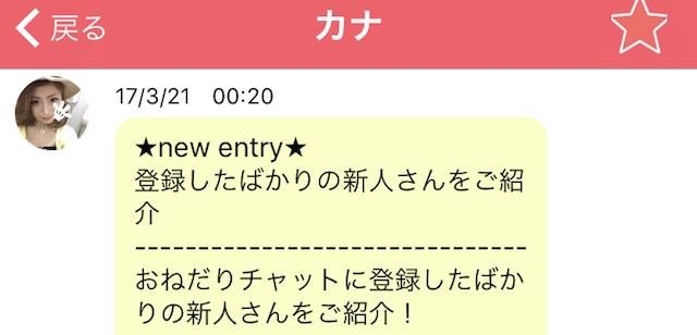 onedaritalk_sakura9
