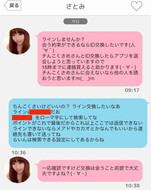 renaichat4