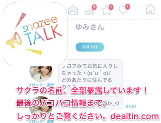 snazeetalk_sakura