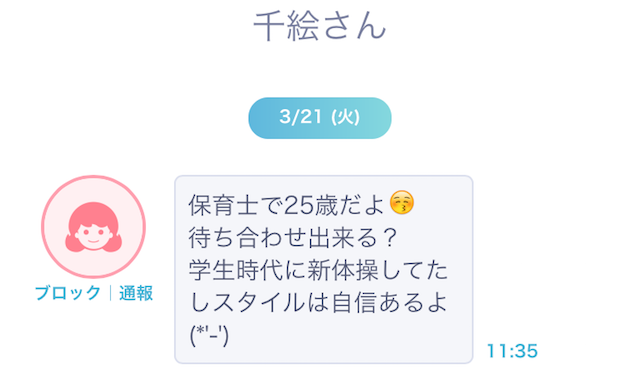 snazeetalk_sakura1