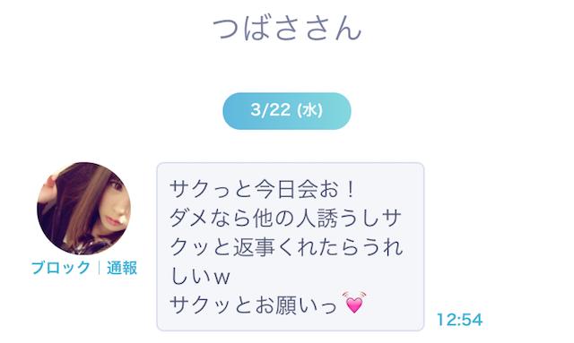 snazeetalk_sakura10