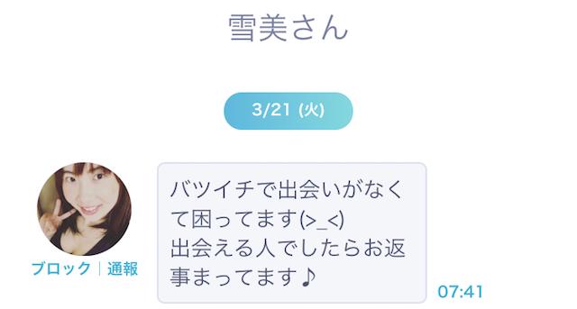 snazeetalk_sakura11
