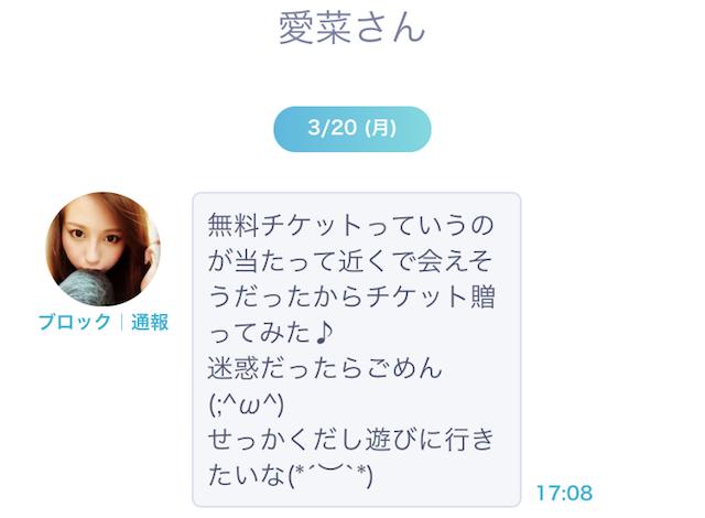 snazeetalk_sakura13