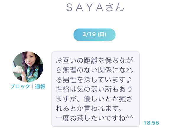 snazeetalk_sakura15