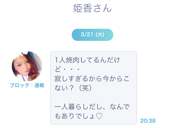 snazeetalk_sakura5