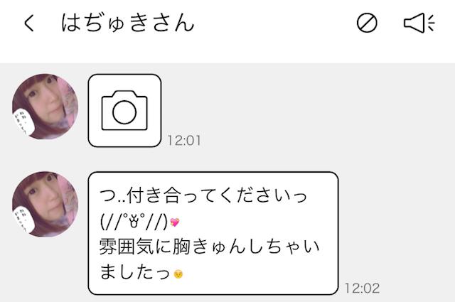 taplove_sakura7