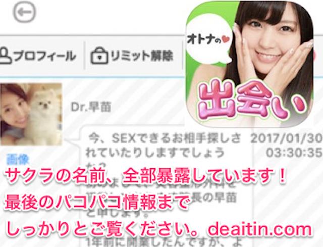 match_sakura