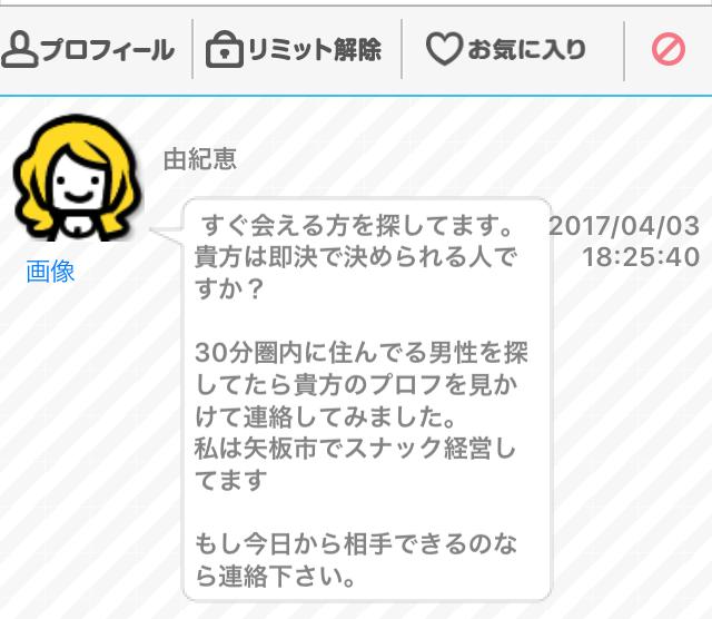 match_sakura2