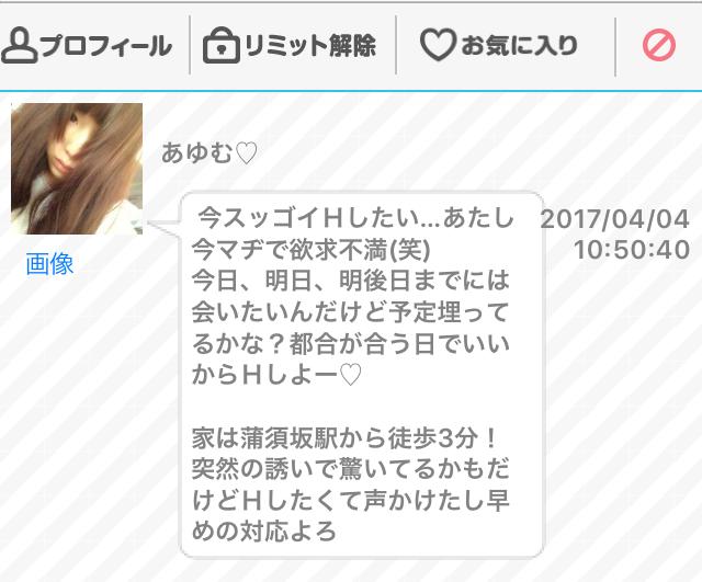 match_sakura3