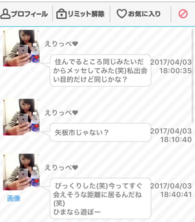 match_sakura4