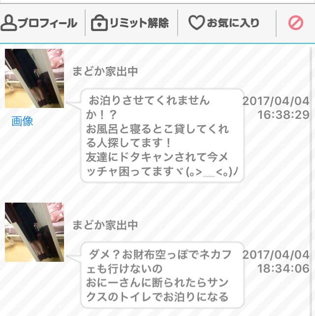 match_sakura6