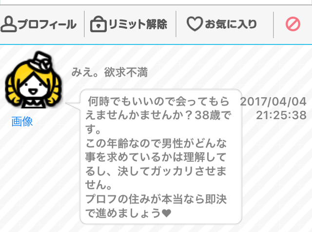 match_sakura7