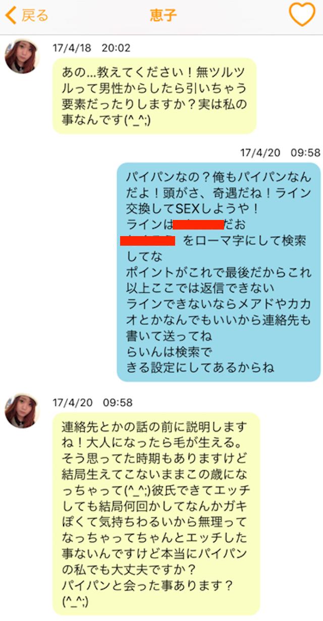 yoruhure5