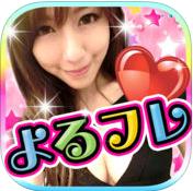 yoruhure_icon
