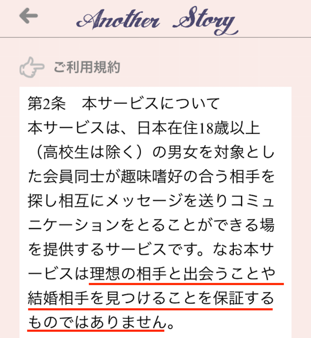 anotherstory2