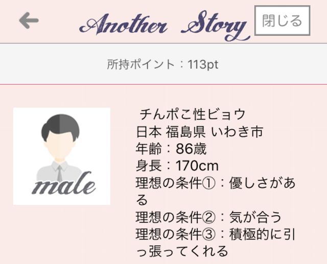 anotherstory3