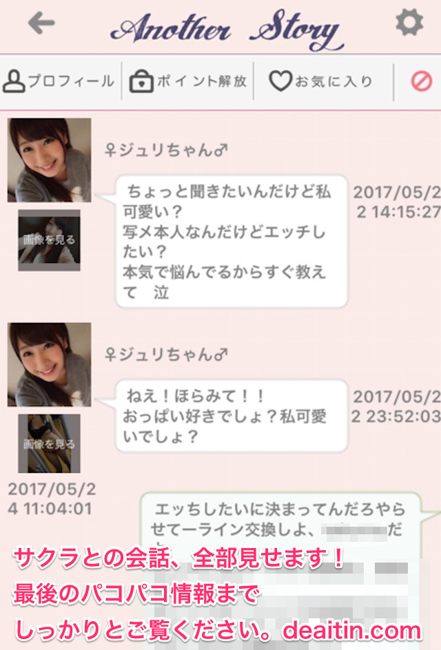 anotherstory4