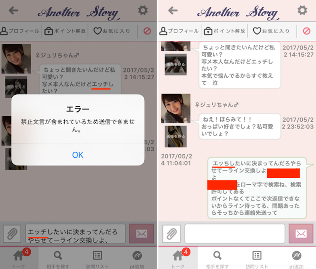anotherstory5