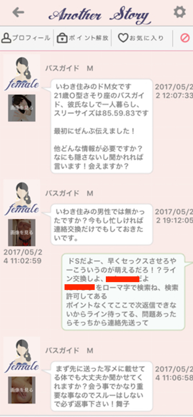 anotherstory7