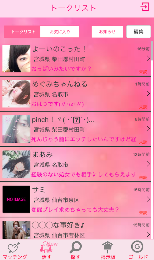 loverychat1
