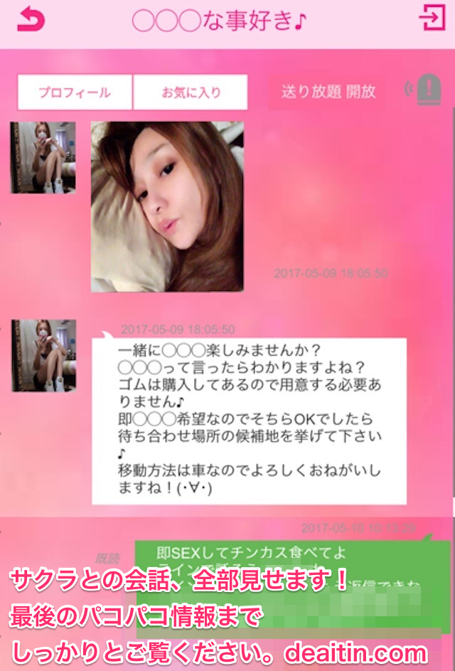 loverychat6