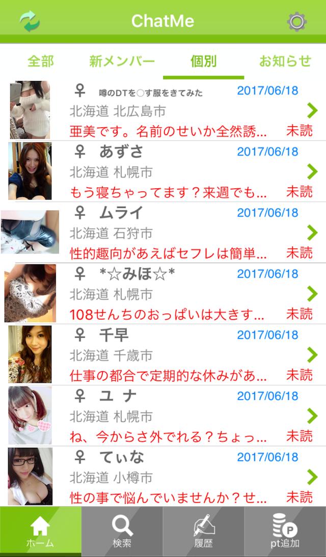 chatme1