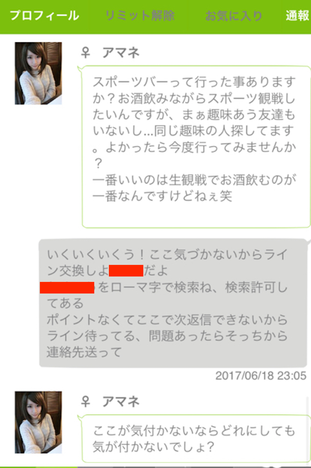 chatme6