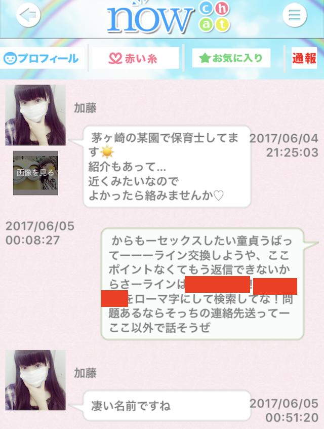 nowchat_sakura2