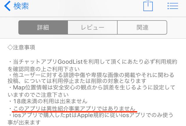 goodlist3
