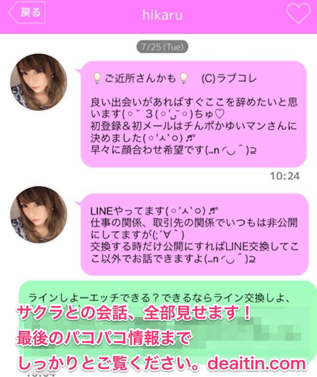 lovecole3_sakura
