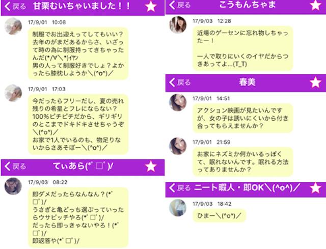 messefriend7