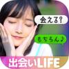 LIFEアプリのサクラとline交換した結果w※エロ注意 ライフ出会いアプリの評価と評判