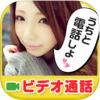 大阪LiveTalkのサクラと話した結果wアプリの口コミ評判を評価