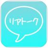 リアトーク出会いアプリのサクラと話した結果w ※エロ注意 口コミ評判を評価